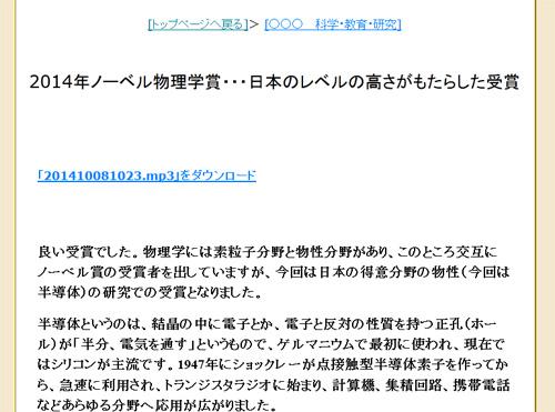 2014年ノーベル物理学賞・・・日本のレベルの高さがもたらした受賞(中部大学教授 武田邦彦)