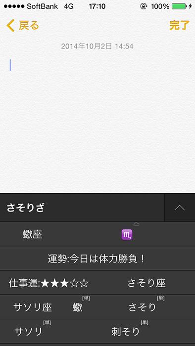 はねプリ第88回「占いや天気予報を変換候補として表示してくれるんですよ!」 - 『Simeji(シメジ) - 日本語文字入力&顔文字キーボード』