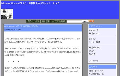 Windows Updateでしばしば不具合がでるわけ(メカAG)