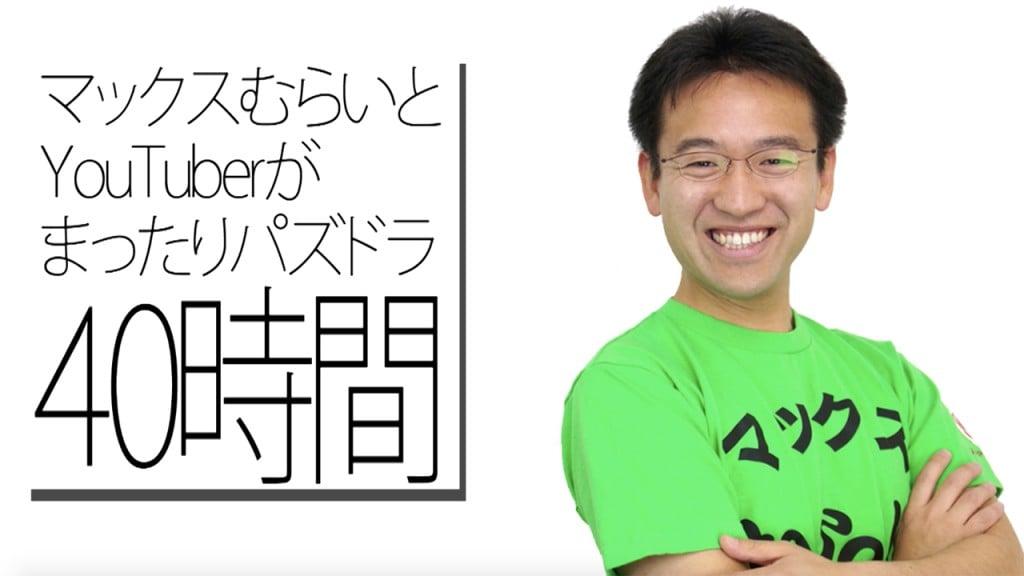 ぱずどら40