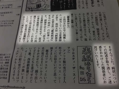 「週刊文春」(2011年12月29日号)