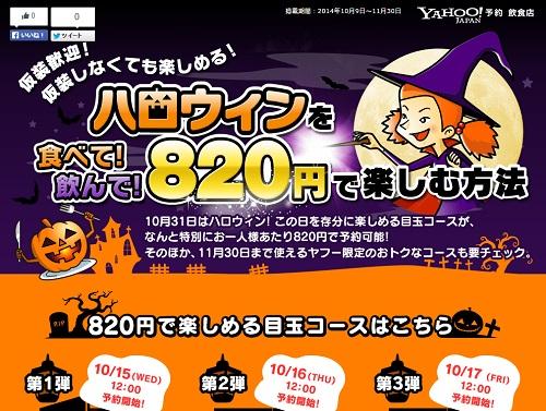 Yahoo_halloween_01