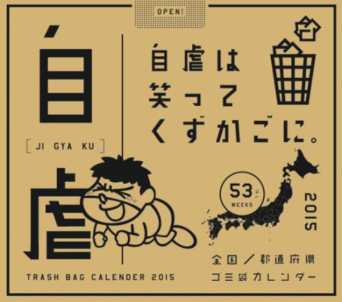 全国都道府県×鷹の爪 53週自虐ゴミ袋カレンダーパッケージ01