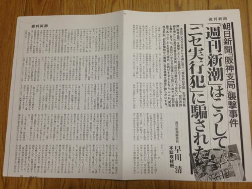 「週刊新潮」は2009年4月23日号より
