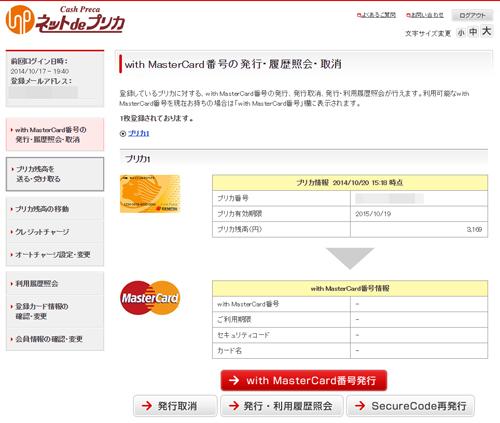 カード番号発行画面