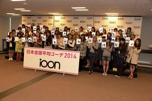 平均したら意外と地味め? 『日本全国平均コーデ2014』が発表される