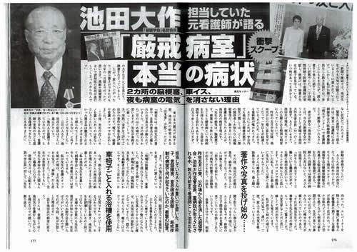 「週刊文春」(2011年10月27日号)