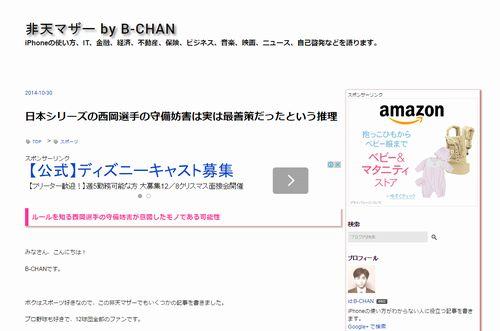 日本シリーズの西岡選手の守備妨害は実は最善策だったという推理(非天マザー by B-CHAN)