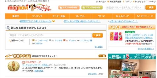 新発売・プレゼント・ランキング   日本最大級食品クチコミ   『もぐナビ』 mognavi
