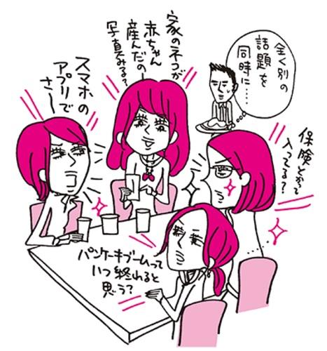 女会ウォッチ_6