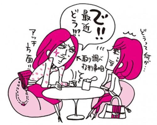 女会ウォッチ_1