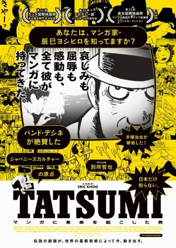 TATSUMI ポスター