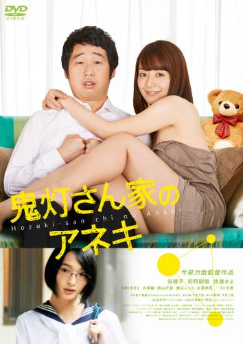 hozuki_DVD_S