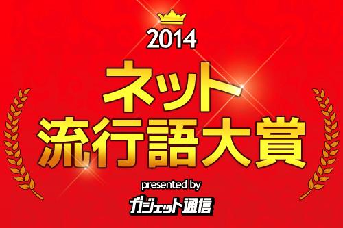 『ネット流行語大賞2014』投票受付開始! みんなの大賞は ...