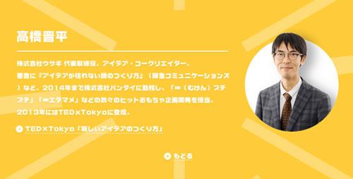 高橋晋平さん