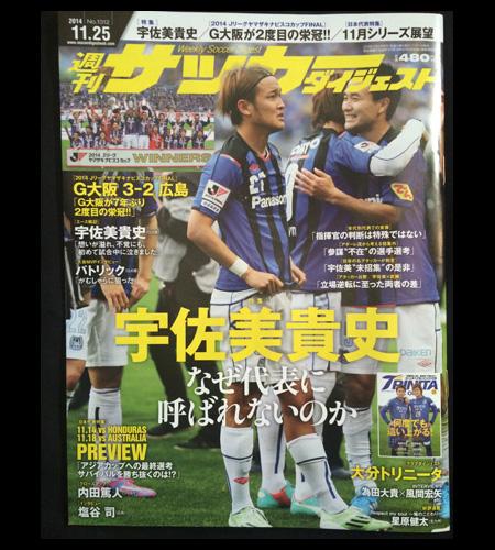週刊サッカーダイジェスト