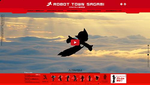 鉄腕アトムのような未来がやってくる!? 「さがみロボット産業特区」ってなに?