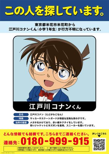 YTV「名探偵コナン」_江戸川コナン捜索チラシ