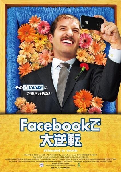 s-FaceBook大逆転_ポスタービジュアル軽