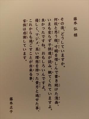 ドラえもんが川崎特別住民になったのはなぜ?