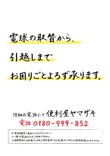 YTV「名探偵コナン」_便利屋ヤマザキ手作り広告