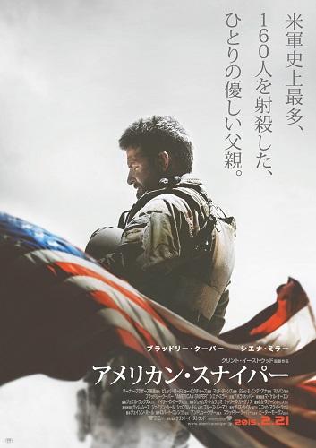 【アメリカン・スナイパー】ポスター
