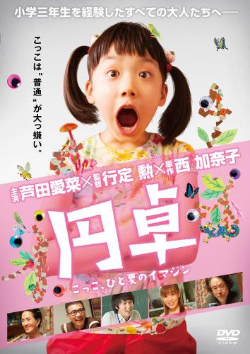 entaku_DVD_S_web