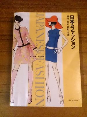 70年代後半から80年代に大流行したオリジナルファッション「ハマトラ」を愛した女子たちや当時の様子は?