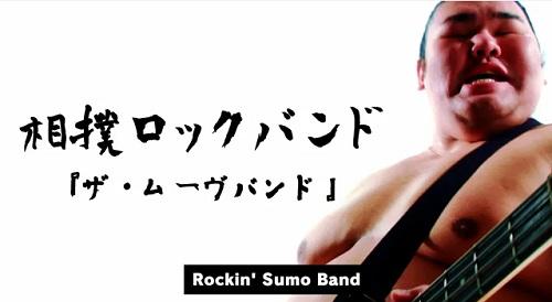 巨体を揺らすめちゃくちゃCOOLな相撲ロックバンド! 『ザ・ムーヴバンド』のPVはもう見た?