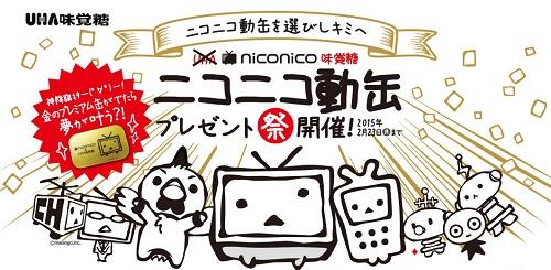 nikonikodoukan1