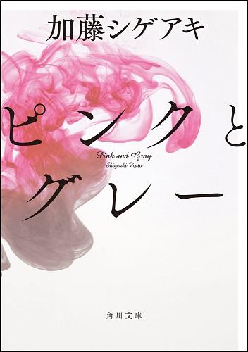 ピンクとグレー文庫書影