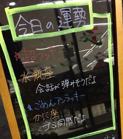 2015-01-07今日の運勢