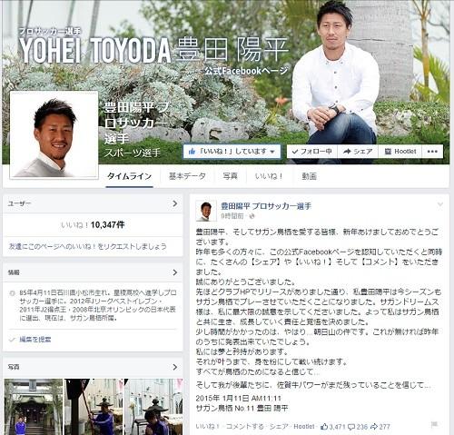 yohetoyoda_20150111_01