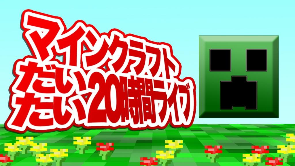 2015マイクラ蓋画(花あり)