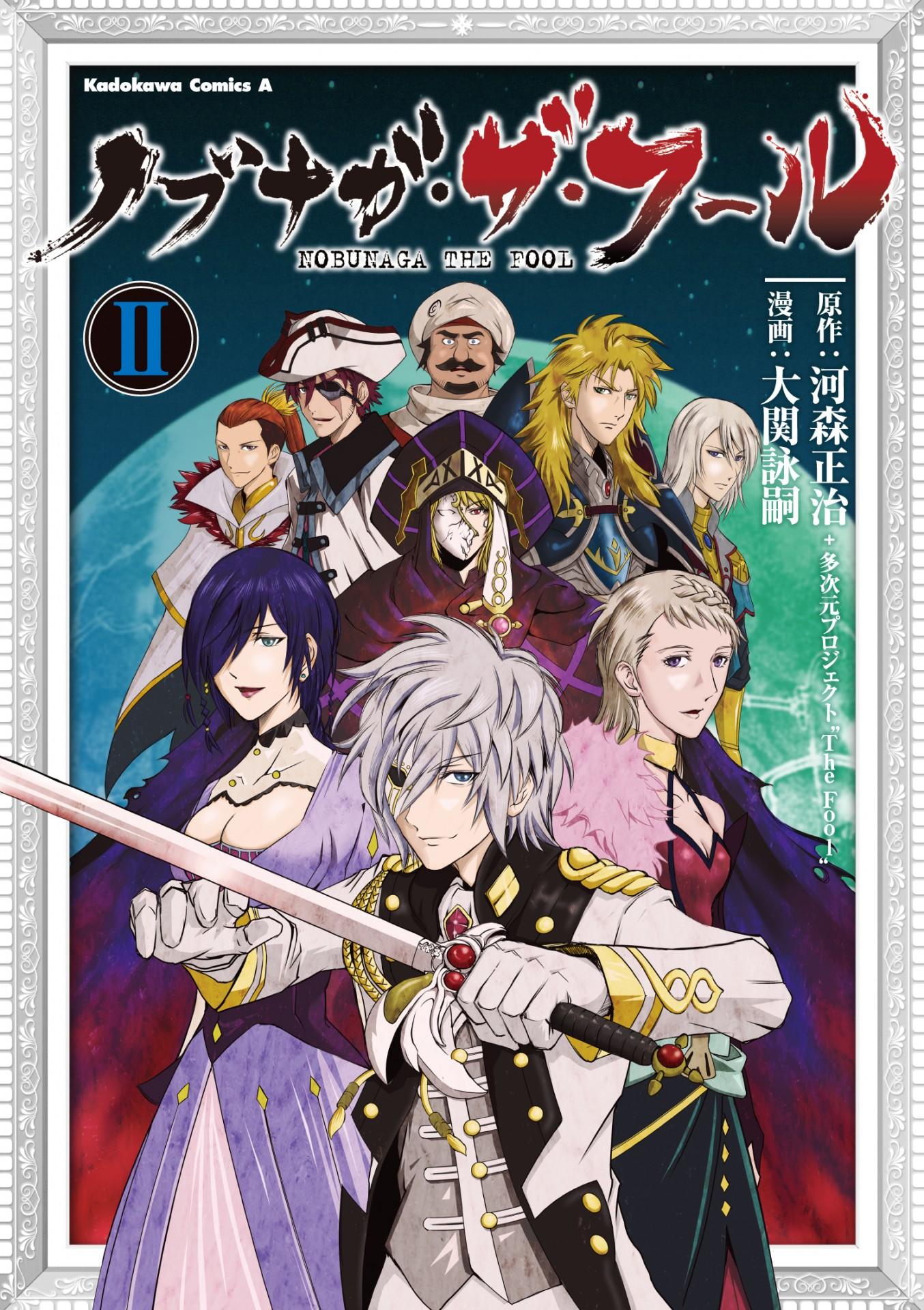 KCA_nobunaga02_cover01
