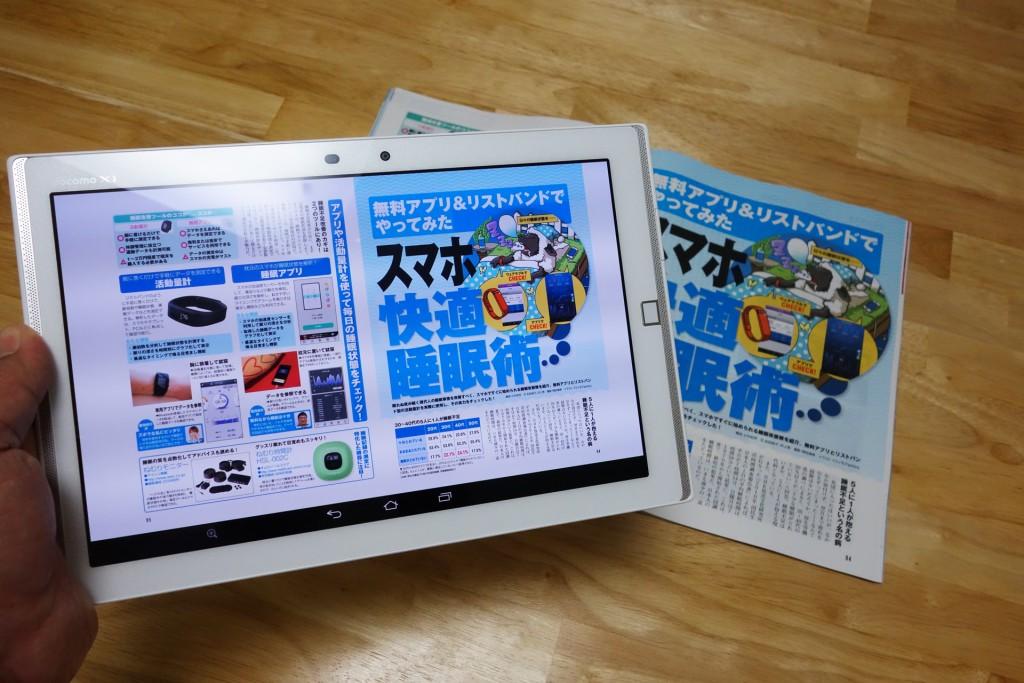 電子雑誌読み放題サービスは実際に雑誌を買うよりどれぐらい得なのか? 『dマガジン』でそのお得度をシビアに査定してみた