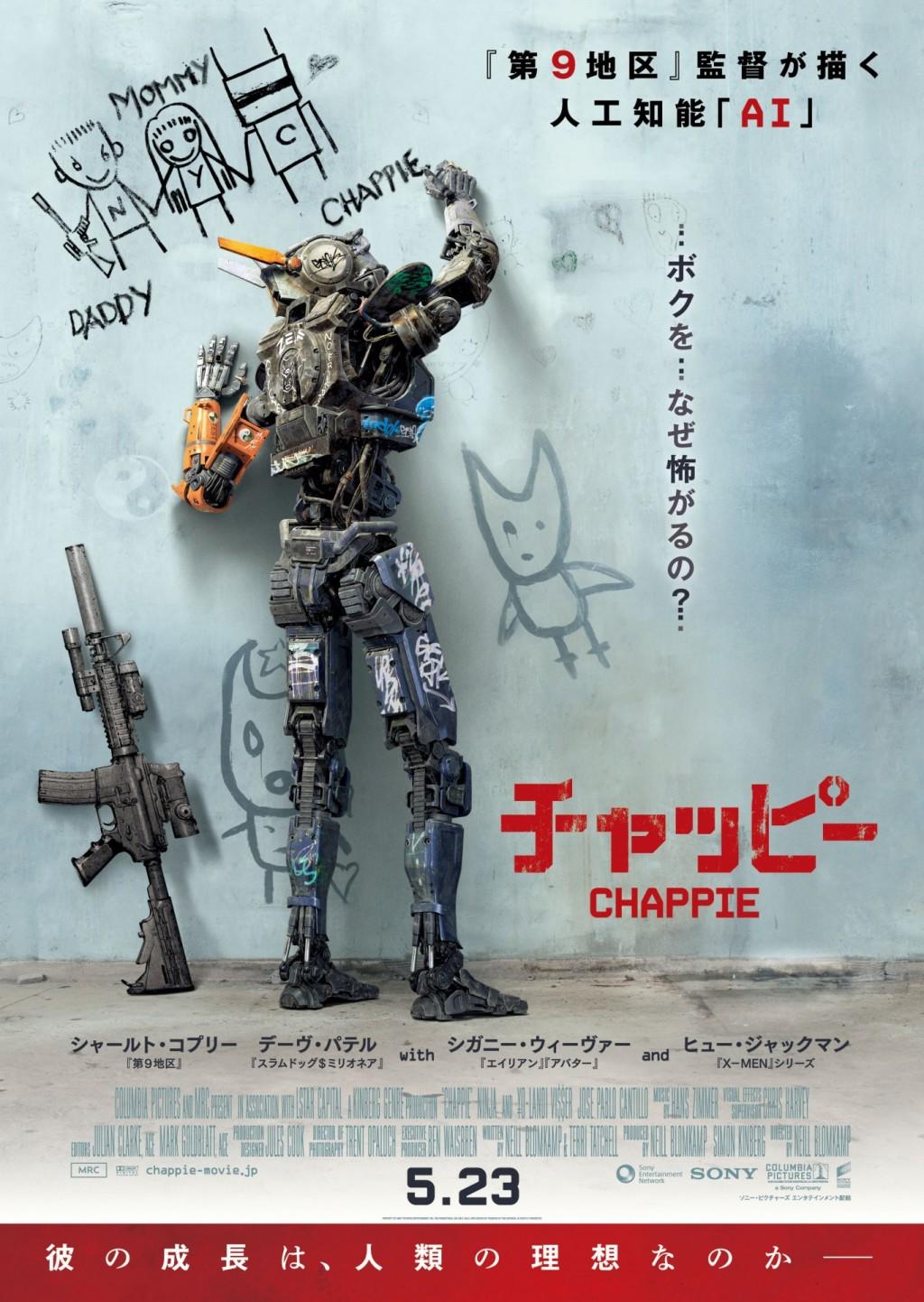 映画『チャッピー』:ポスタービジュアル(FIX)