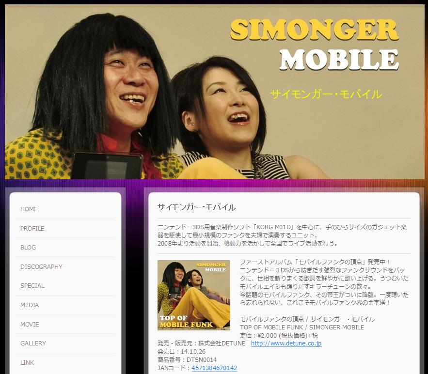 サイモンガー・モバイル