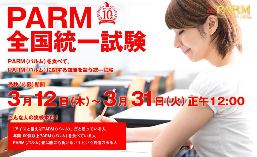 01_PARMexam_TOP