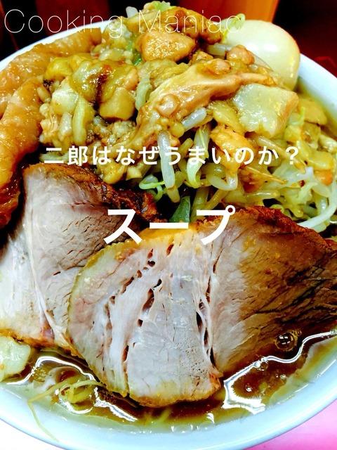 【二郎がなぜうまいか?】第二部 ~スープ~(Cooking Maniac)