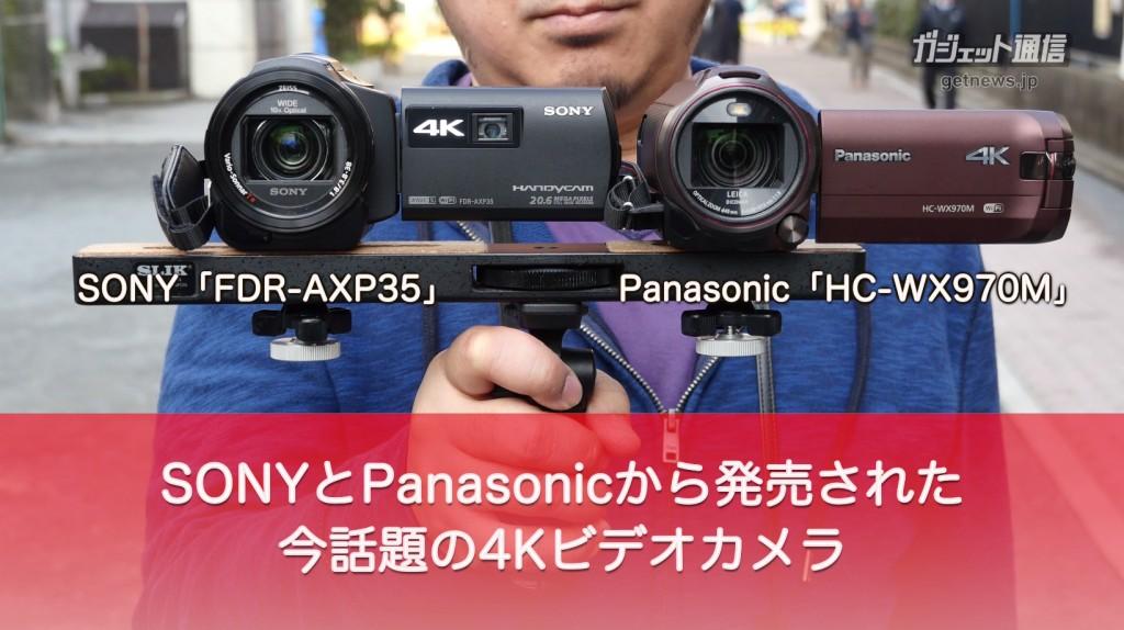 そろそろ映像は4Kで残すべき? パナソニックとソニーの4Kビデオカメラで撮り比べ 比較動画も公開