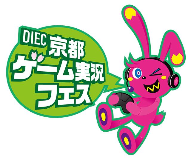 DIEC実況ロゴ