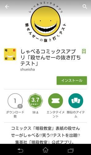 Screenshot_暗殺教室「殺せんせーの抜き打ちテスト」2015-03-10-14-33-30