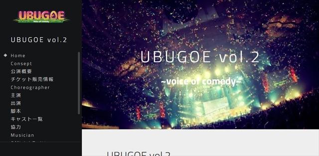 UBUGOE voice of comedy vol.2