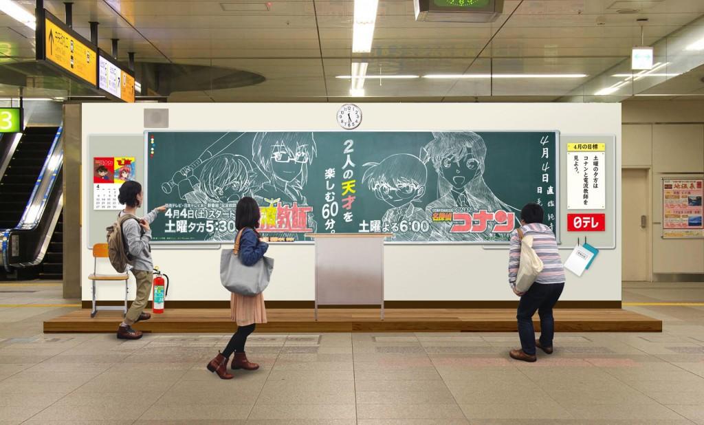 01_YTV「電波教師」黒板型広告_前面イメージ