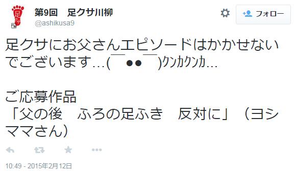 ashikusa_tw