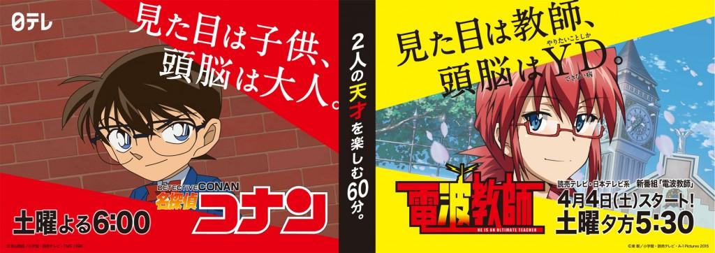 02_YTV「電波教師」黒板型広告_背面イメージ