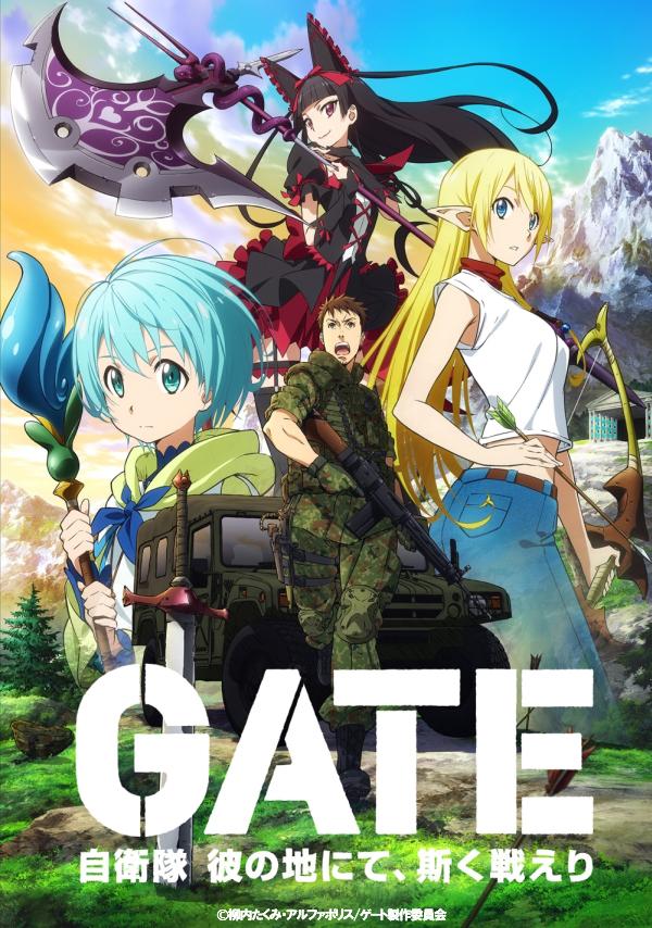 00_GATEキービジュアル