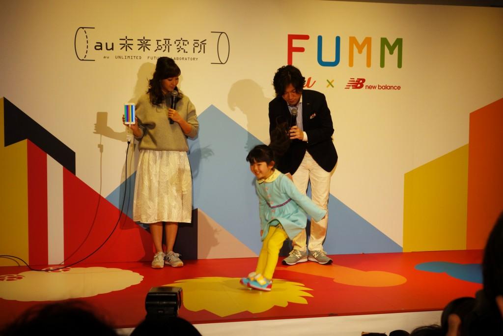 FUMM(フーム)