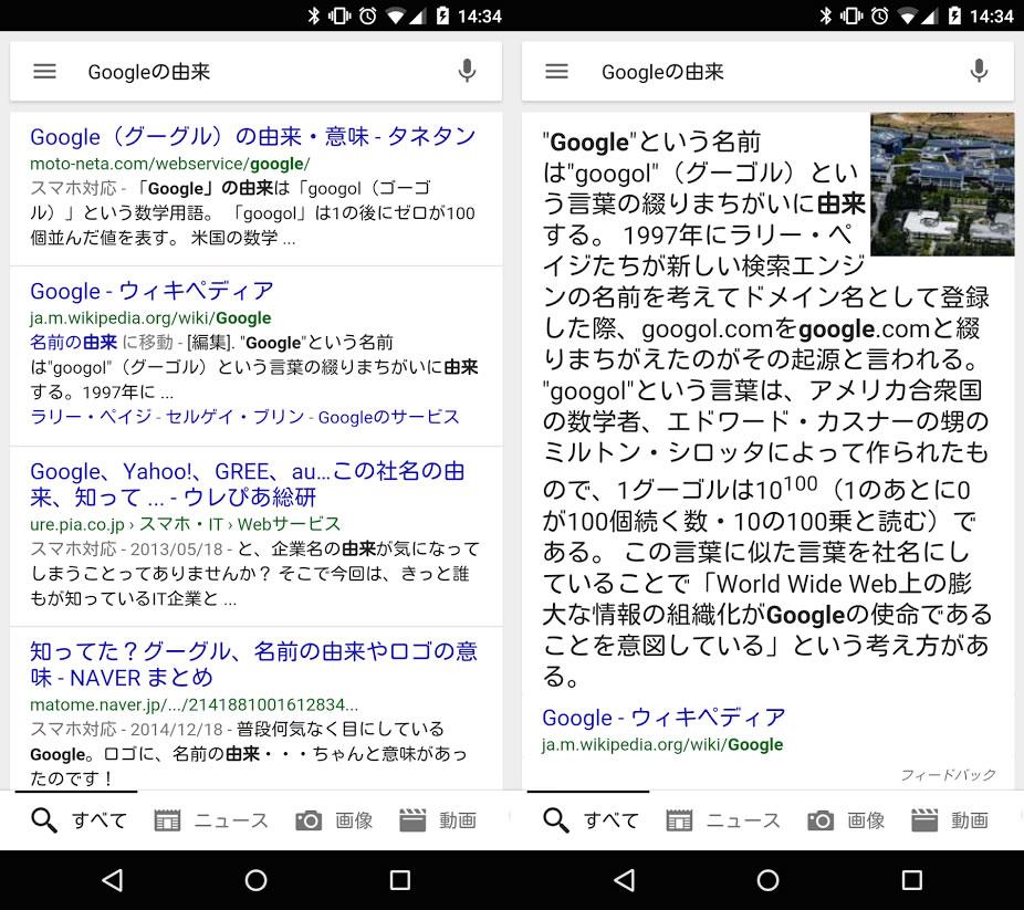 スマートフォン版の検索結果。右が新機能